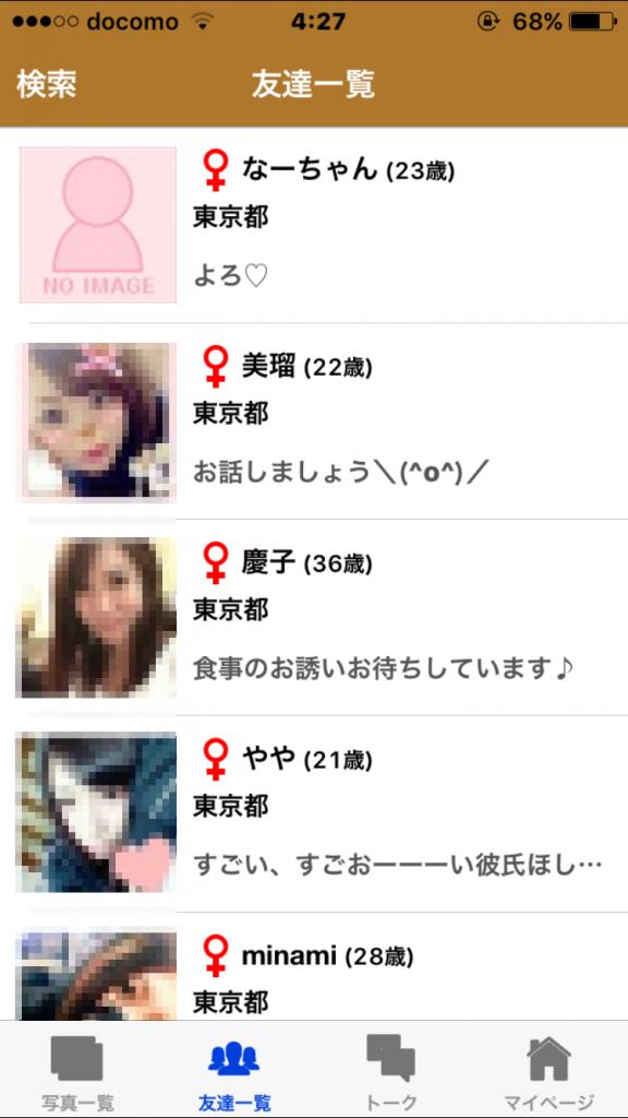576x1024 - 「スパイス」の「なーちゃん」と「美瑠」はサクラ