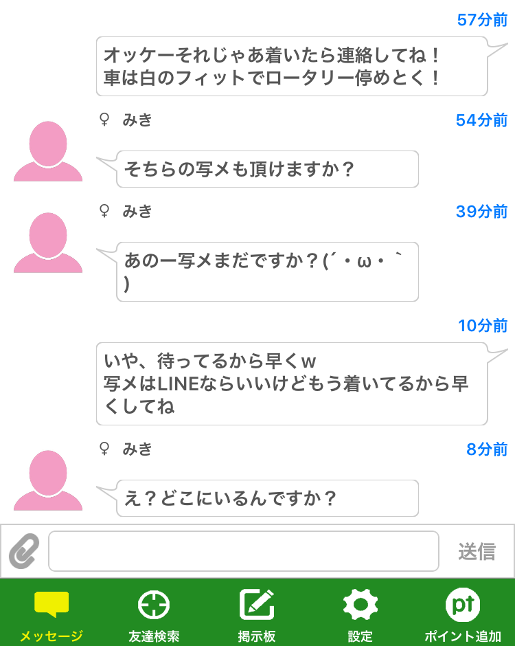 .png - 「WITH」の「みき」はサクラ