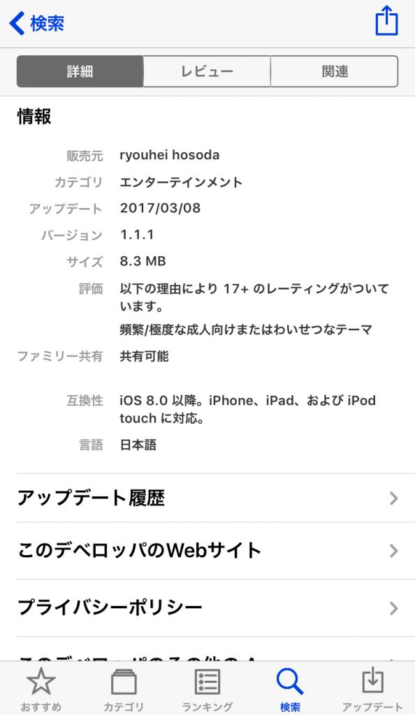 12 594x1024 - 「キケンな恋」はサクラはいないけど誘導系アフィアプリ