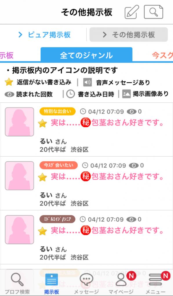 happykeijiban 597x1024 - 「ハッピーメール」で過去最短ペースで10代の女の子とセックスした話