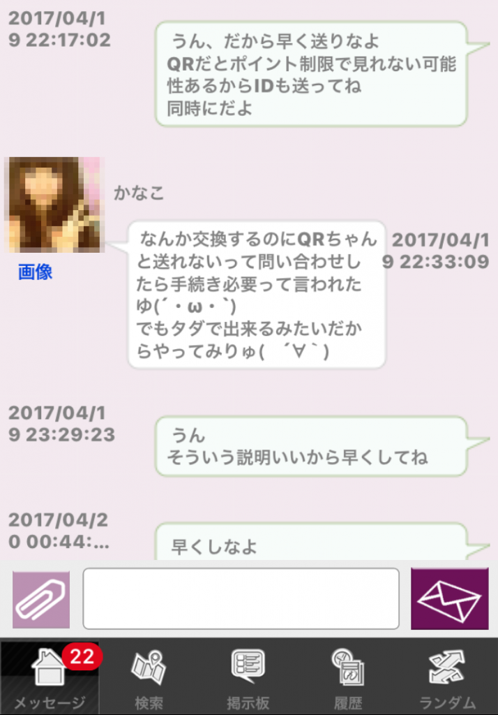 kanako2 714x1024 - 「アラフレ」の「かなこ」はサクラ