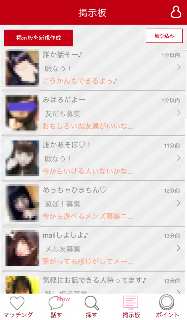 keijiban 1 598x1024 - 「恋するラブハンター」は全員サクラ