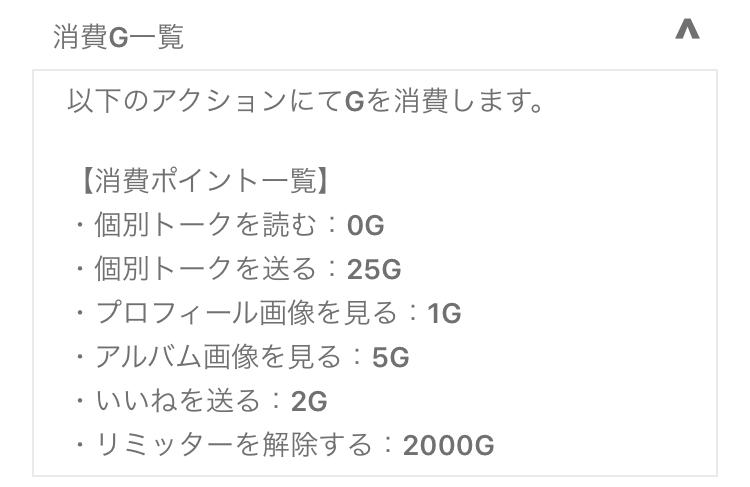 point25to12 - 「遊びトーーク!!友達募集用チャットアプリ」の「モモ」はサクラ