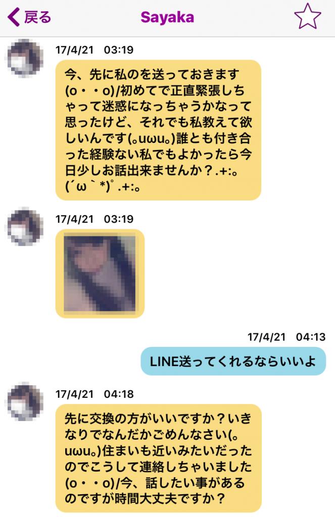 sayaka1 663x1024 - 「大人の出会いは【夜トモ専用】ドキドキチャット!」の「Sayaka」はサクラ