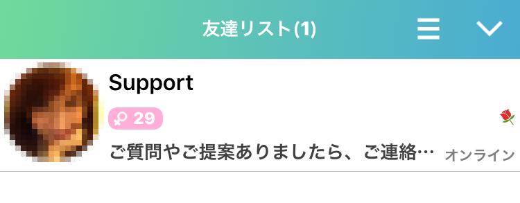 supportganazekabijin - 「スマとも」はサクラのいる誘導系アフィアプリ