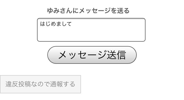 yumi2 1 - 「待ちマッチbbs」はサクラはいないけど誘導系アフィアプリ