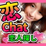 512x512bb 11 150x150 - 「恋チャット」の「ひーちゃん」はサクラ