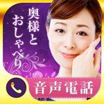 512x512bb 12 150x150 - 「妻恋坂」は全員サクラの出会えない系アプリ