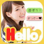 512x512bb 54 150x150 - 「Hello」の「☆はな☆」はサクラ
