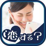 512x512bb 63 150x150 - 「『恋するアプリ』で恋しちゃお!」でアカウント削除されたので晒します