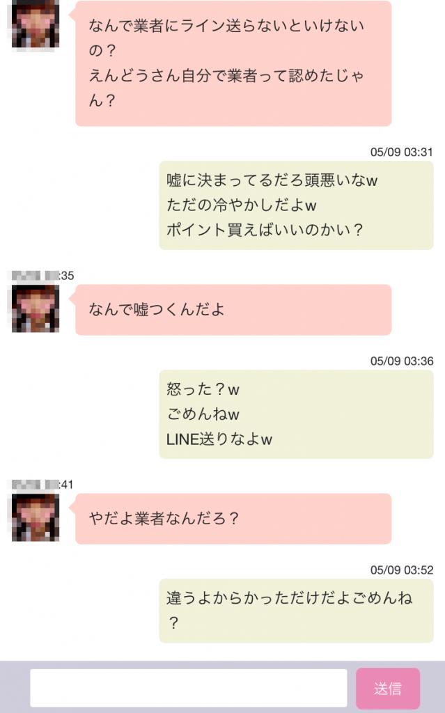 chizuru3 639x1024 - 「ヒマトモ」の「千鶴」はサクラ