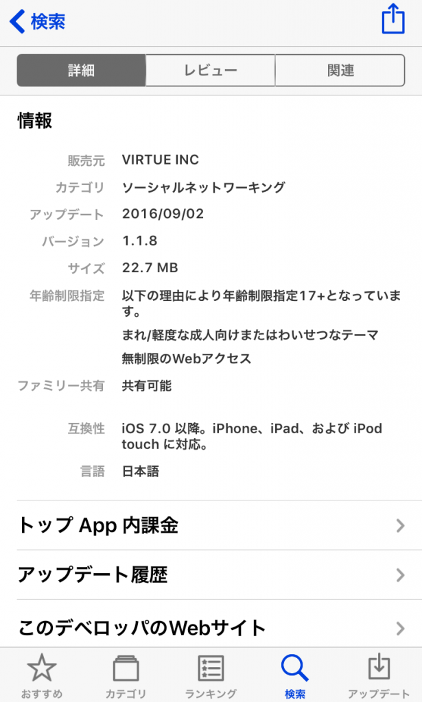 hanbaimoto 7 615x1024 - 「LINGO」は全員サクラのトンデモアプリ