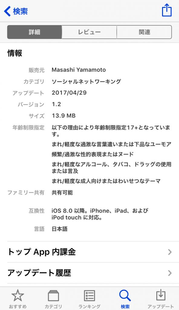 hanbaimoto 78 592x1024 - 「よるフレ」の「M・M」はサクラ