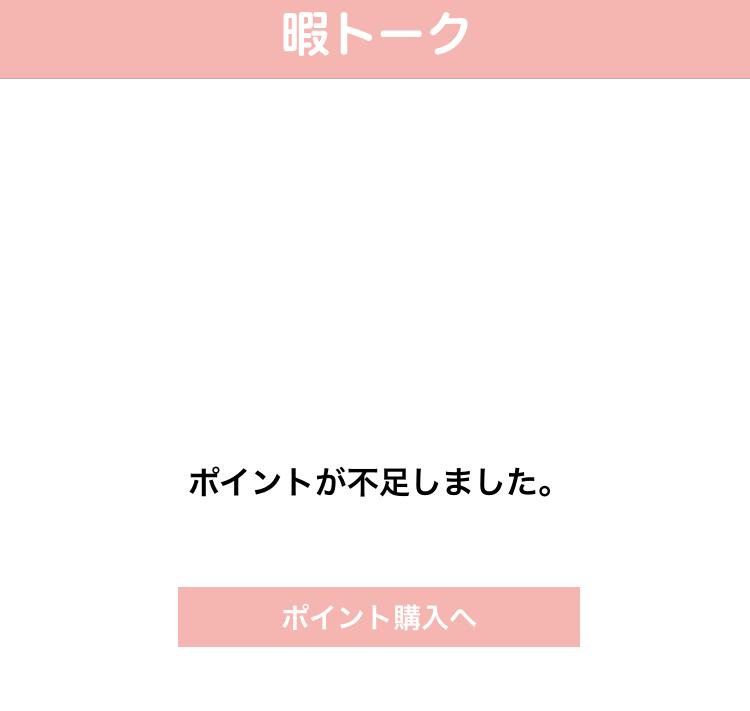 hotaru5 - 「暇トーク」の「ほたる★」はサクラ