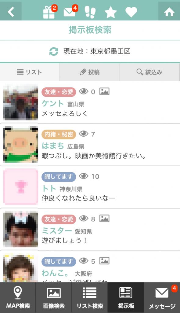 keijiban 1 590x1024 - 「LINGO」は全員サクラのトンデモアプリ