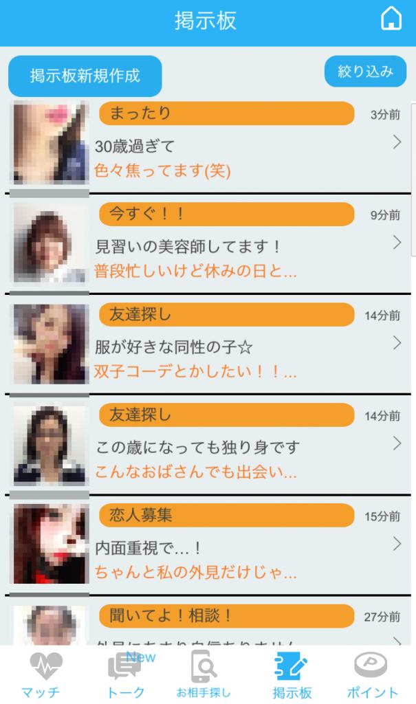 keijiban 10 605x1024 - 「イマドコ」の「みゆみゆ★」はサクラ