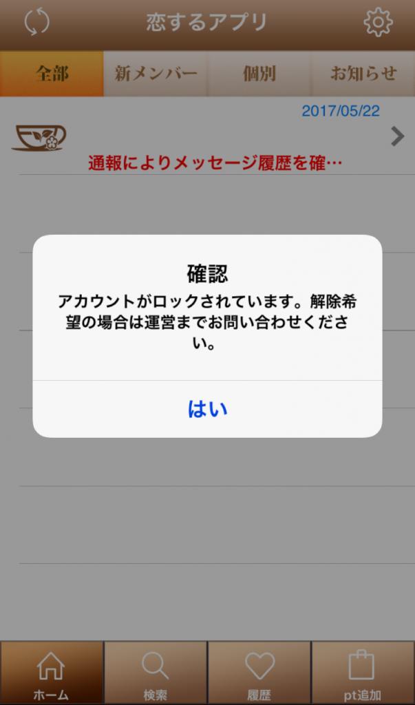 lock 603x1024 - 「『恋するアプリ』で恋しちゃお!」でアカウント削除されたので晒します