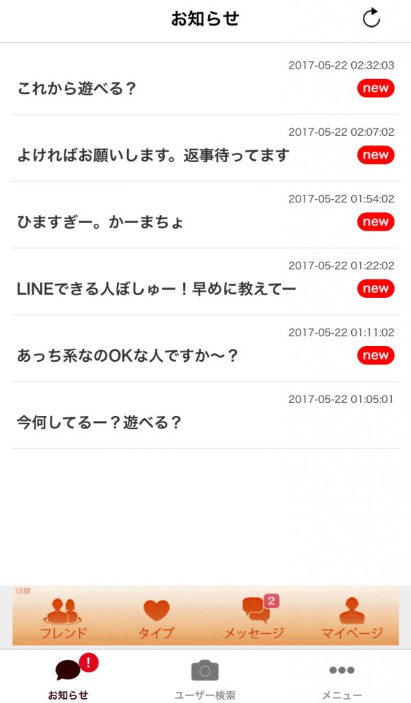 mailbox 72 598x1024 - 「出会いONLINE」はサクラはいないけど誘導系アフィアプリ