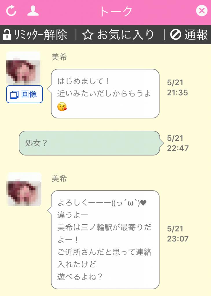 miki1 1 729x1024 - 「大人talk(大人トーク)」の「美希」はサクラ