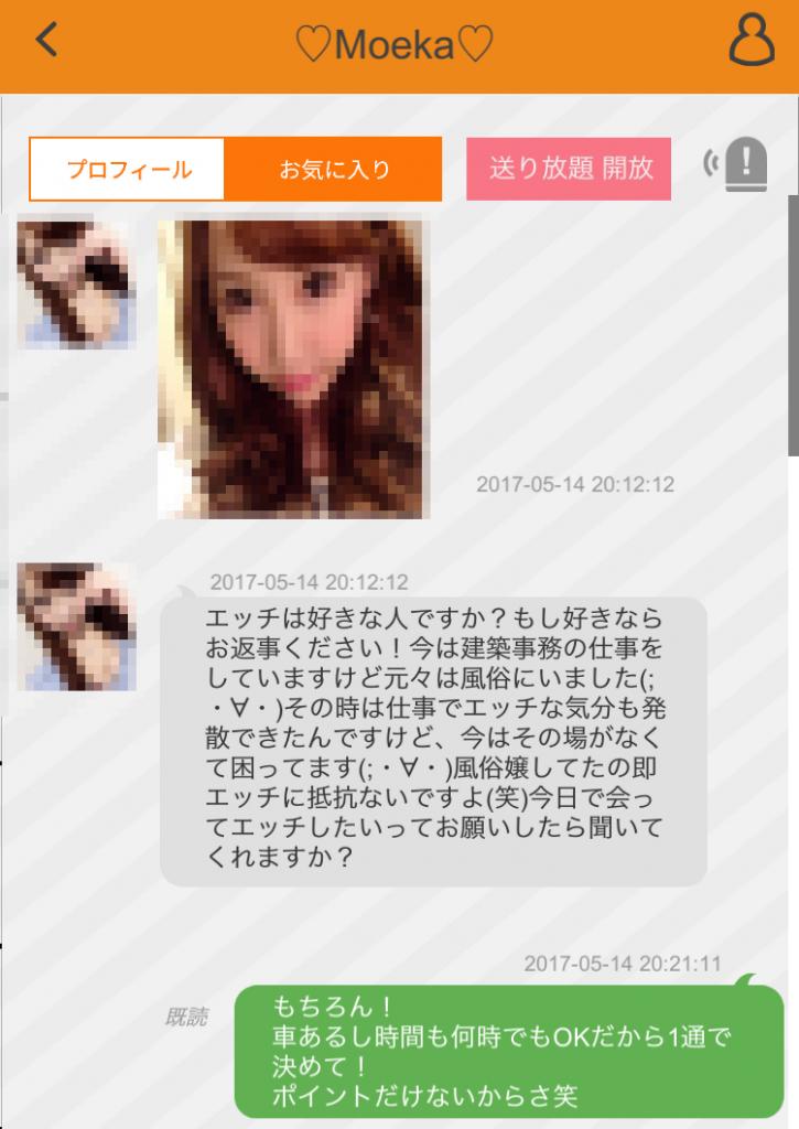 moeka1 725x1024 - 「みんなの掲示板」の「♡Moeka♡」はサクラ