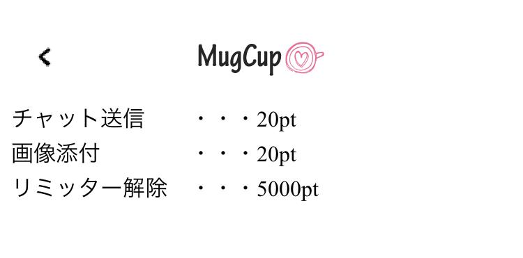 point200 20 - 「mugcup」の「Ayumi☆」はサクラ