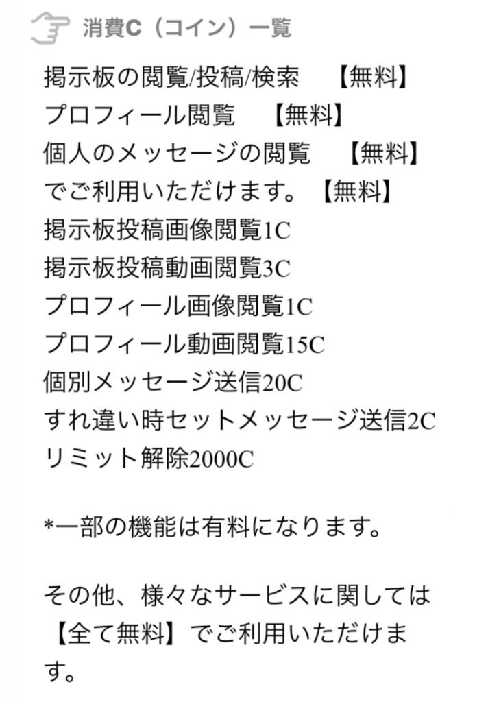 point200 21 712x1024 - 「【HMU】ヒットミーアップ」の「優香」は出会えない系アプリ