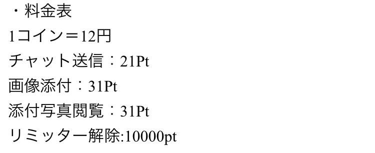 point252 - 「暇トーク」の「ほたる★」はサクラ