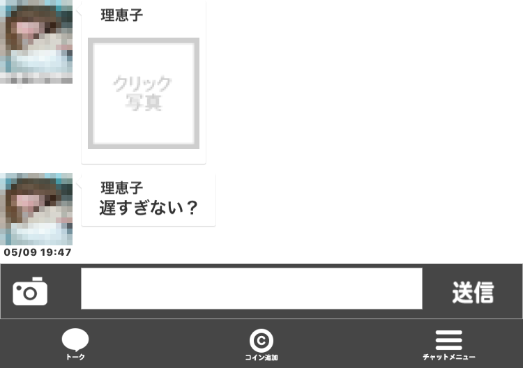 rieko2 - 「ソフト」の「理恵子」はサクラ
