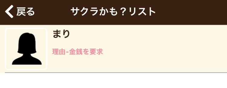 sakura2 - 「cuteトーク」はサクラはいないけど過疎過ぎる誘導系アフィアプリ
