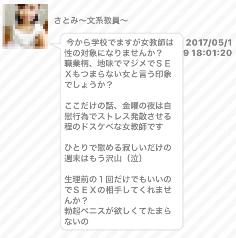 satomi4 - 「トークウィズ」の「さとみ~文系教員~」はサクラ