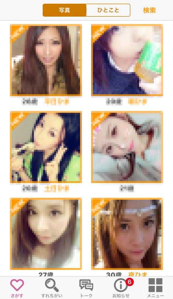syashin 32 594x1024 - 「夜フレ」の「Sayaka」はサクラ