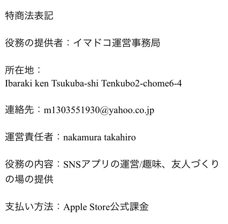 tokusyoho 18 - 「イマドコ」の「みゆみゆ★」はサクラ