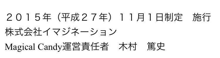 tokusyoho 42 - 「マジカルキャンディ」の「タマちゃん」はサクラ