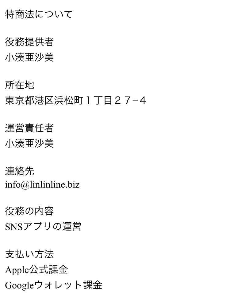 tokusyoho 43 - 「恋トーク」の「葵とアルファードで」はサクラ