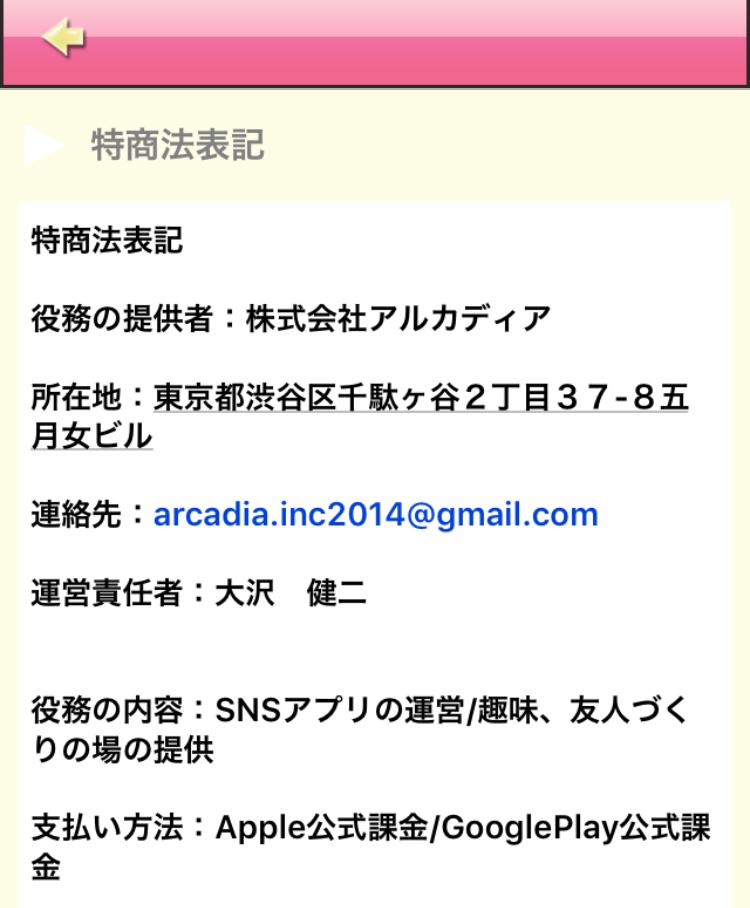 tokusyoho 56 - 「恋チャット-婚活出会いアプリ登録無料!」の「Mina♡」はサクラ