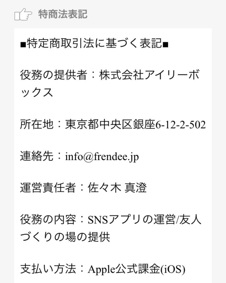 tokusyoho 61 - 「フレンディー」の「なっち♪」はサクラ