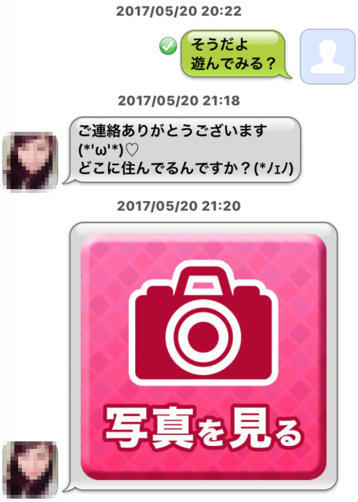 yuna2 731x1024 - 「ハッピーチャット」の「ゆな」はサクラ