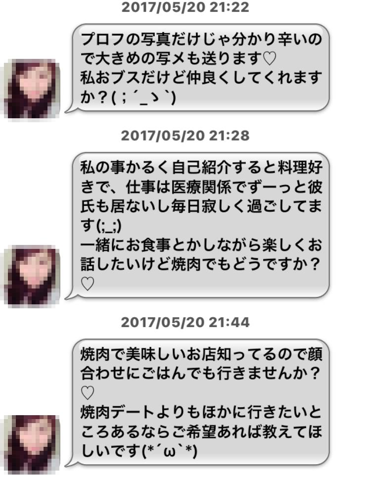 yuna3 - 「ハッピーチャット」の「ゆな」はサクラ