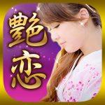 512x512bb 5 150x150 - 「艶恋」の「万里」はサクラ