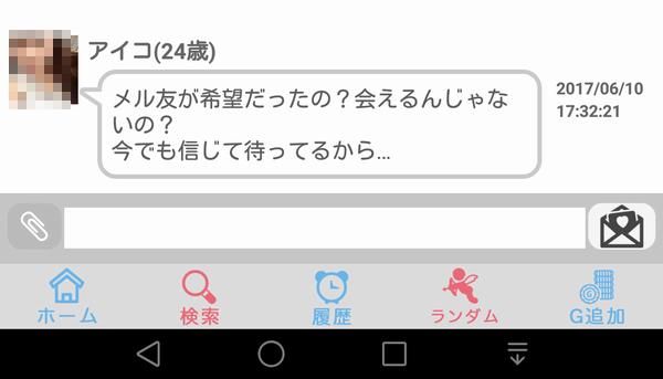 aiko4 - 「Aコミュ」の「アイコ」はサクラ