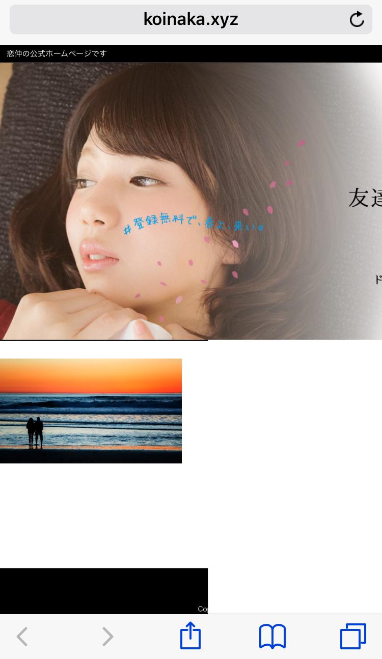 developappli 22 - 「koinaka(恋仲)」の「架純」はサクラ