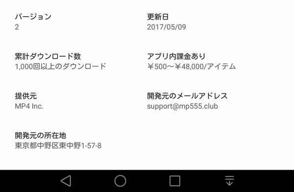hanbaimoto 52 - 「チャコム」の「麻美」はサクラ