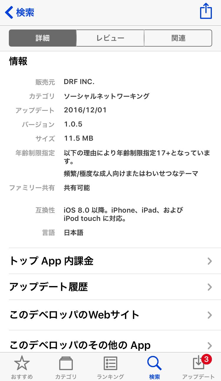 hanbaimoto 57 - 「instant」の「7@nana」はサクラ