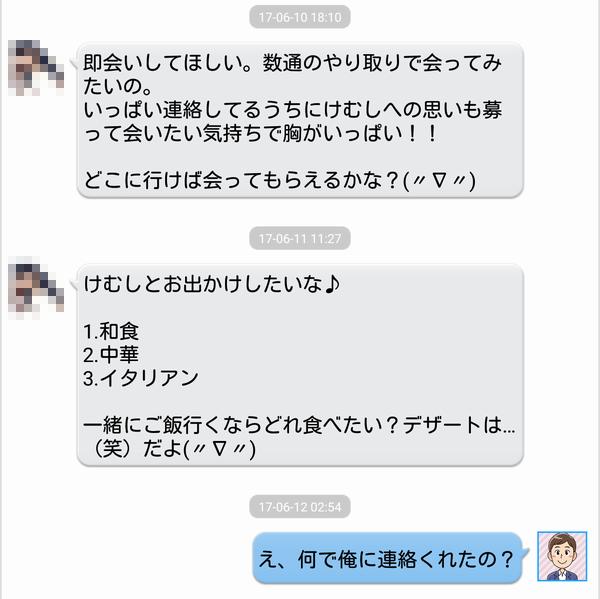 ito4 - 「ジモタウン」の「伊藤かな」はサクラ