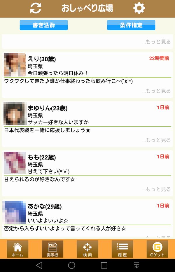 keijiban 12 - 「おしゃべり広場」の「みき」はサクラ