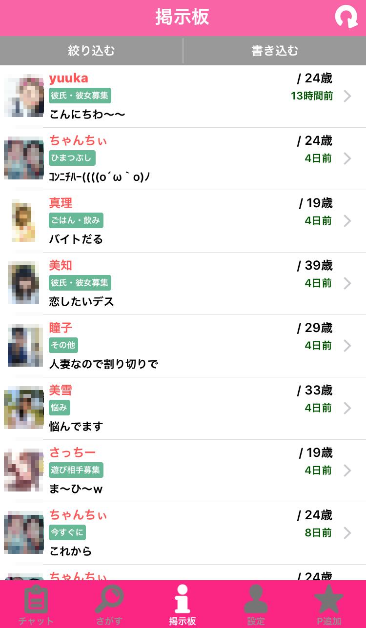 keijiban 8 - 【悪徳】「ハピネス」の「もも」はサクラ。運営もやりとり削除を行う悪徳アプリ