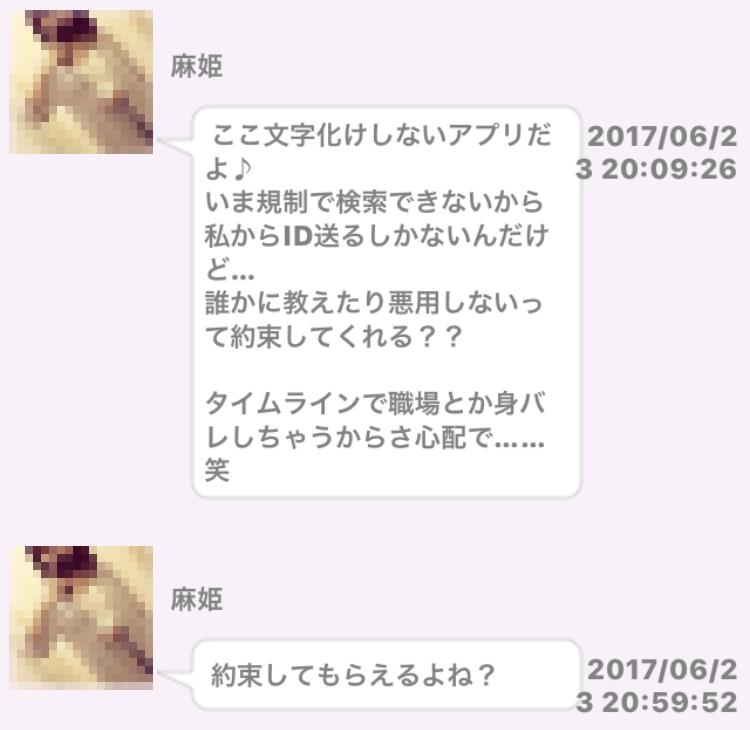 maki4 - 「マッチラブ(matchlove)」の「麻姫」はサクラ