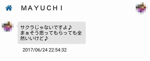 mayuchi1 - 「オトナシティ」の「MAYUCHI」はサクラ