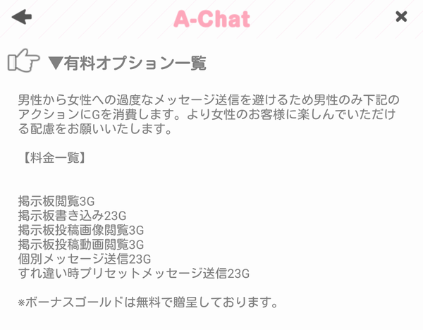 point 19 - 「A-Chat」の「沙耶華」はサクラ