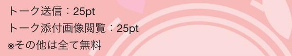 point 56 - 「今日恋」の「みあ」はサクラ